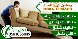 شركة تنظيف خزانات وشقق وكنب وسجاد ورش حشرات بالمدينة المنورة0501035049 ركن المجد
