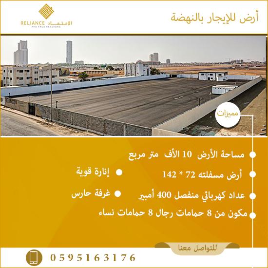 اراضي للايجار في جدة - ارض للايجار بجده موقع مميز للاستثمار- حوش بالأيجار