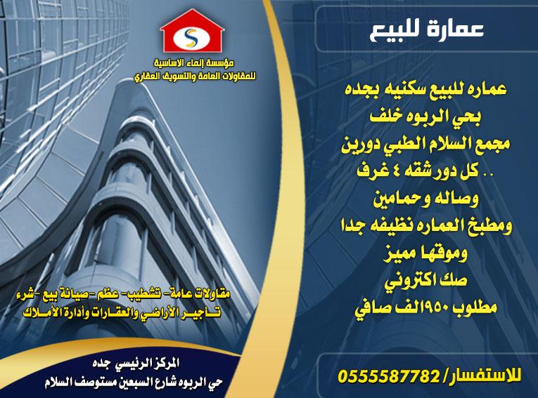 عماره للبيع سكنيه بحي الربوه مطلوب 950 الف
