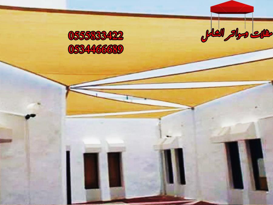 بجدة 0555833422 خصم 20 مظلات وسواتر بيوت شعر هناجر قرميد الرياض مكة