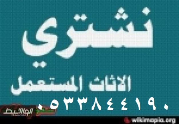 شراء اثاث مستعمل شمال الرياض 0533844190