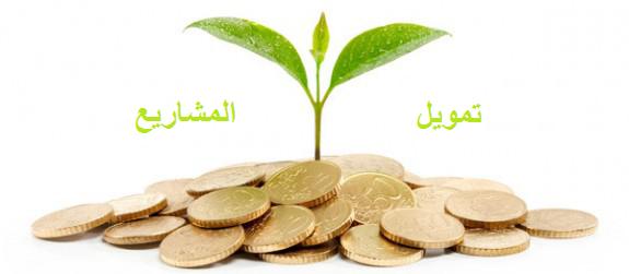 لأصحاب المشاريع والمستثمرين وطالبى التمويل