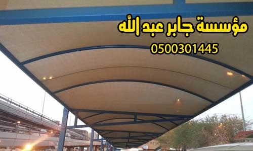 حصريا خصم 20 على مشاريع المظلات والسواتر مؤسسة جابر عبد الله 0500301445 ضمان وصيانة