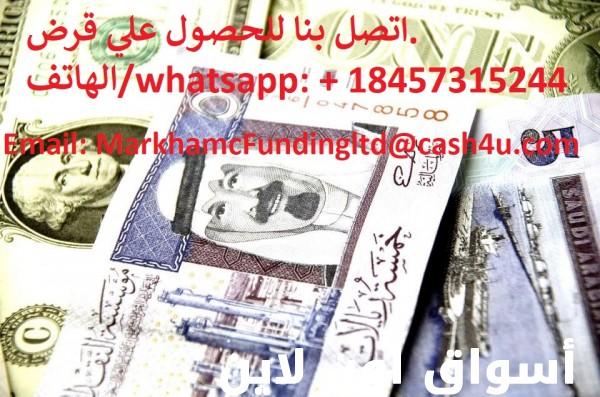 قرض للجميع في المملكة العربية السعودية. موقع الكتروني