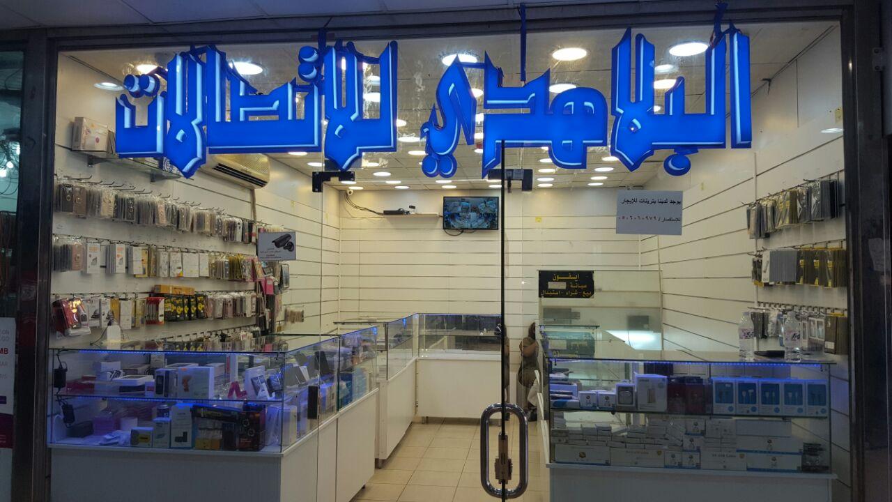 محل جوالات للتقبيل في شارع فلسطين جدة