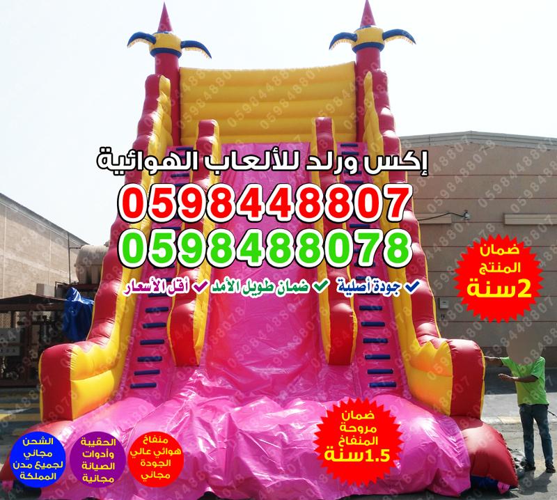 نطاطية شبك ملونة 8 قدم  2.43 متر مع سلم صعود وشبك حماية وبوابة دخول للبيع