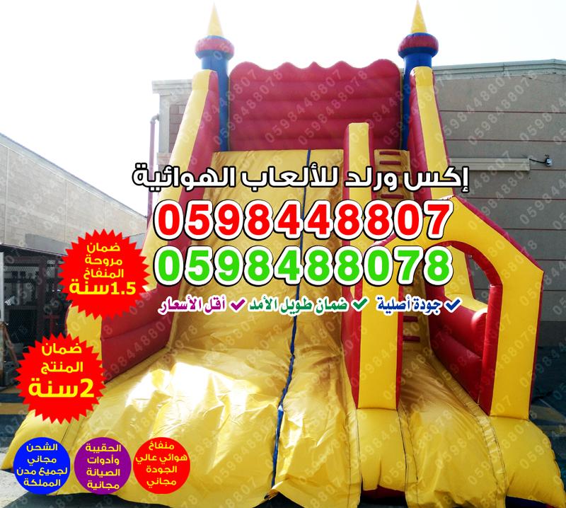 ملعب صابوني 8 متر في 4 متر بيع