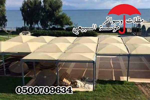 تنفيذ اعمال المشاريع بجدة 0500709634 مظلات وسواتر السبيعي ومكة
