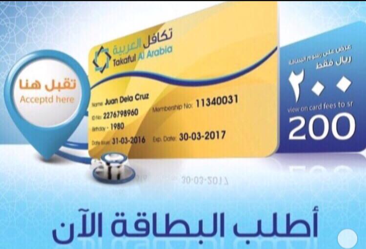 اقوى بطاقة خصم طبي تكافل العربيه ب ٢