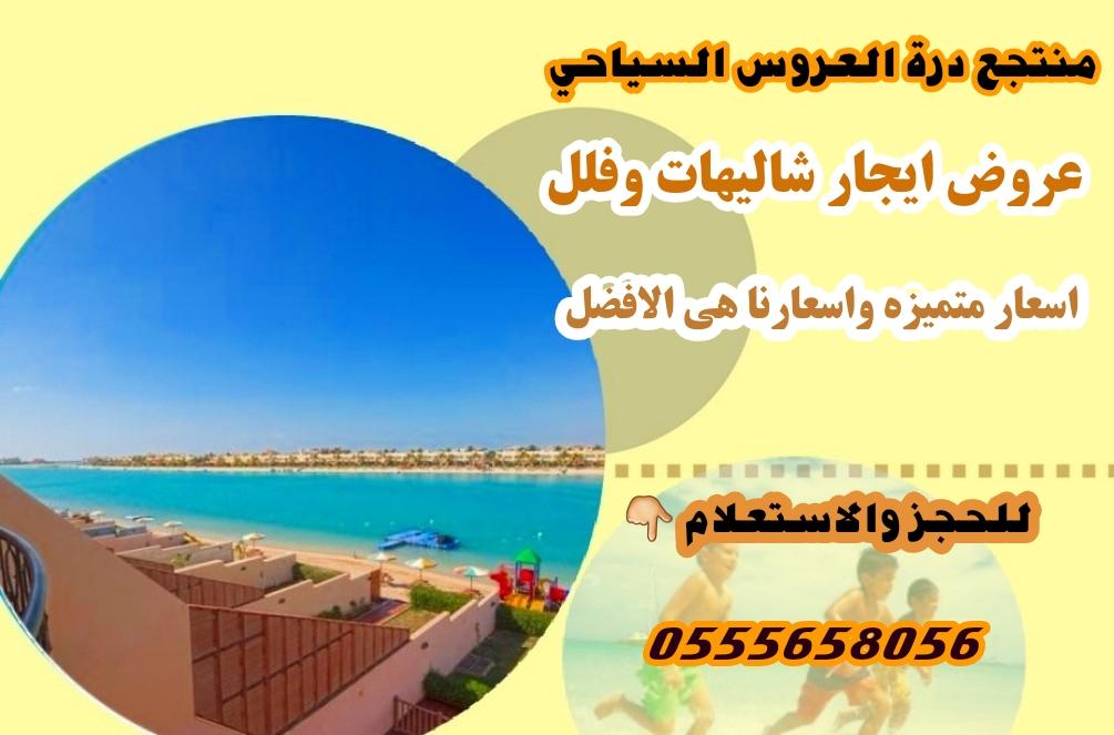 درة العروس ايجار افصل شاليهات علا البحر في جدة