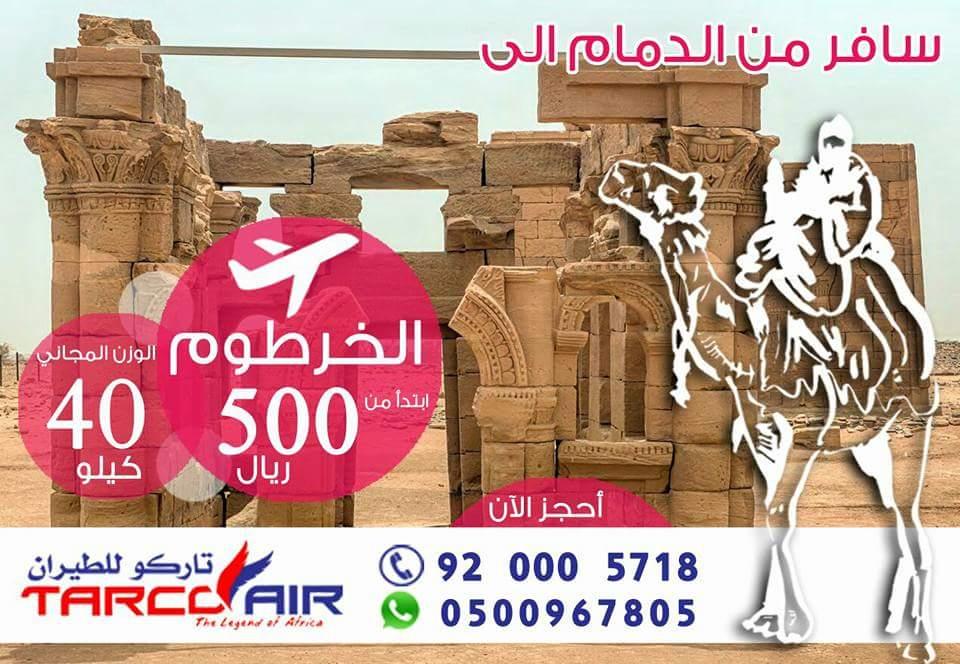 سافر من (جدة _ الرياض _ الدمام) الى الخرطوم بأقل الاسعار