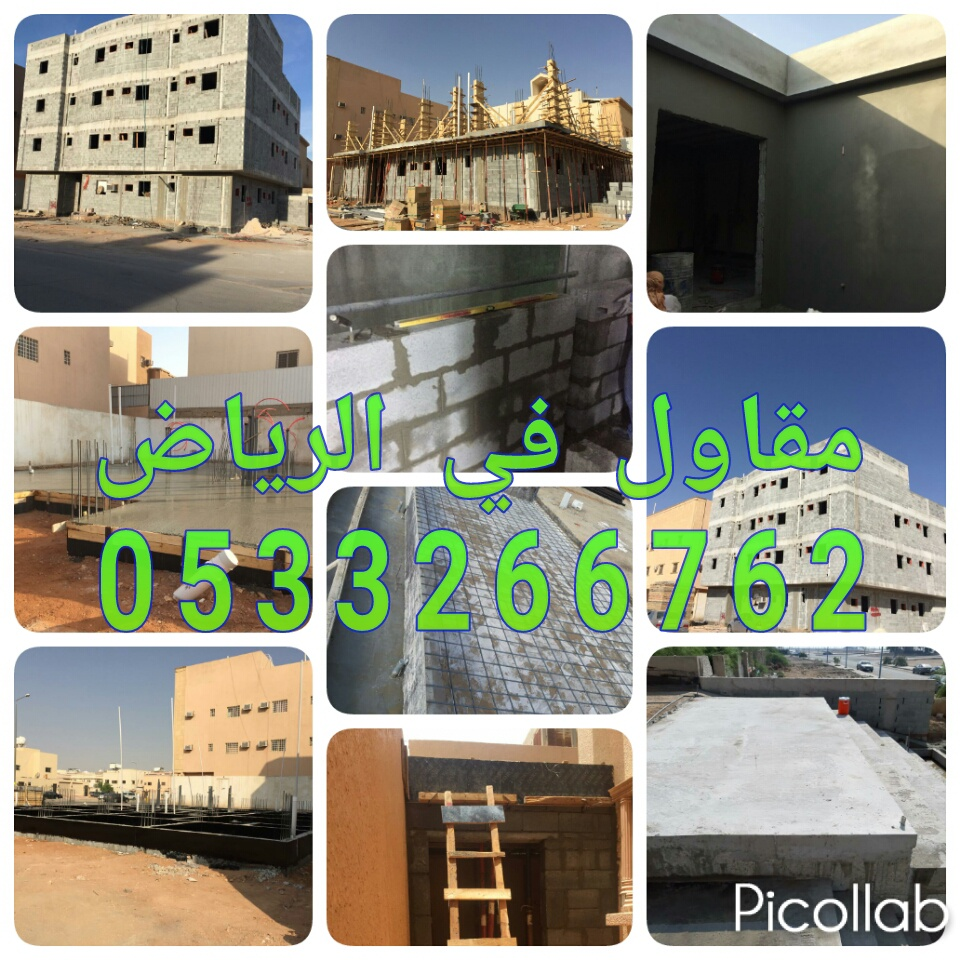 مقاول في الرياض 0533266762 مقاول بسعر مناسب في الرياض.مقاول بالرياض.مقاول.مقاولين في الرياض.مقاول