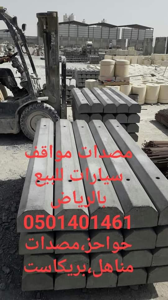 مؤسسة اللجين المعمارية للمقاولات في الرياض 0501401461 مستلزمات تزيين حدائق خرسانية في الرياض.