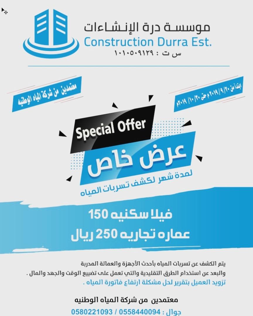 كشف تسربات في الرياض 0552369441 كشف تسربات المياه في تبوك. مؤسسة درة الإنشاءات. ووايت مويه في الرياض