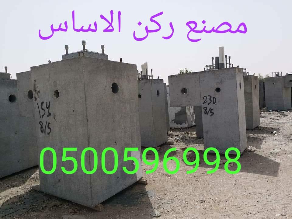 حواجز نيرجوسي في الرياض 0500596998 مصدات خرسانيه بالرياض من مؤسسة ركن الاساس