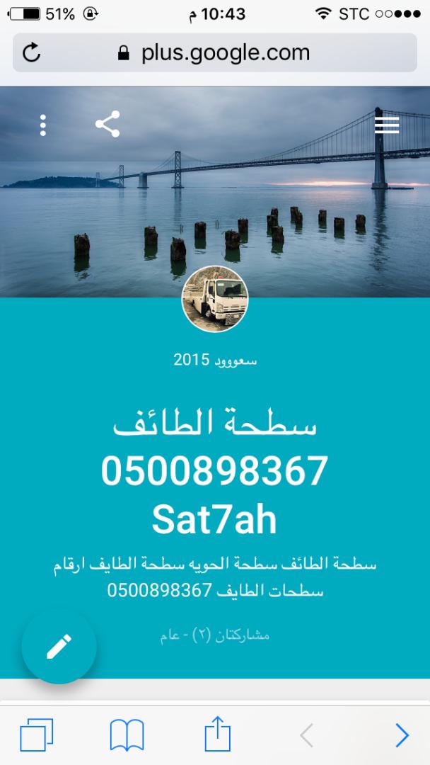 سطحه الطايف 0500898367 الحويه