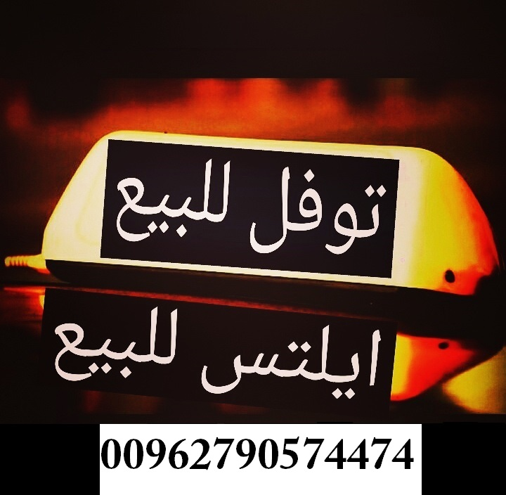 شهادة ايلتس و توفل للبيع في الاحمدي الكويت 00962790574474 الامارات ابوظبي
