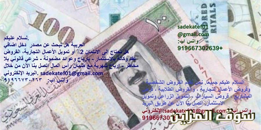 تمويل نقدي سريع من شركة الراجي للخدمات لجميع سكان المملكة